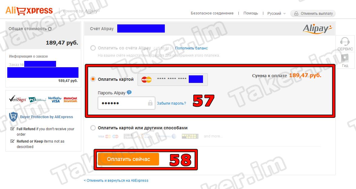 FAQ по использованию системы Alipay - Независимый форум об аукционе eBay