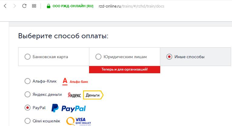 Paypal где принимают в россии [PUNIQRANDLINE-(au-dating-names.txt) 41
