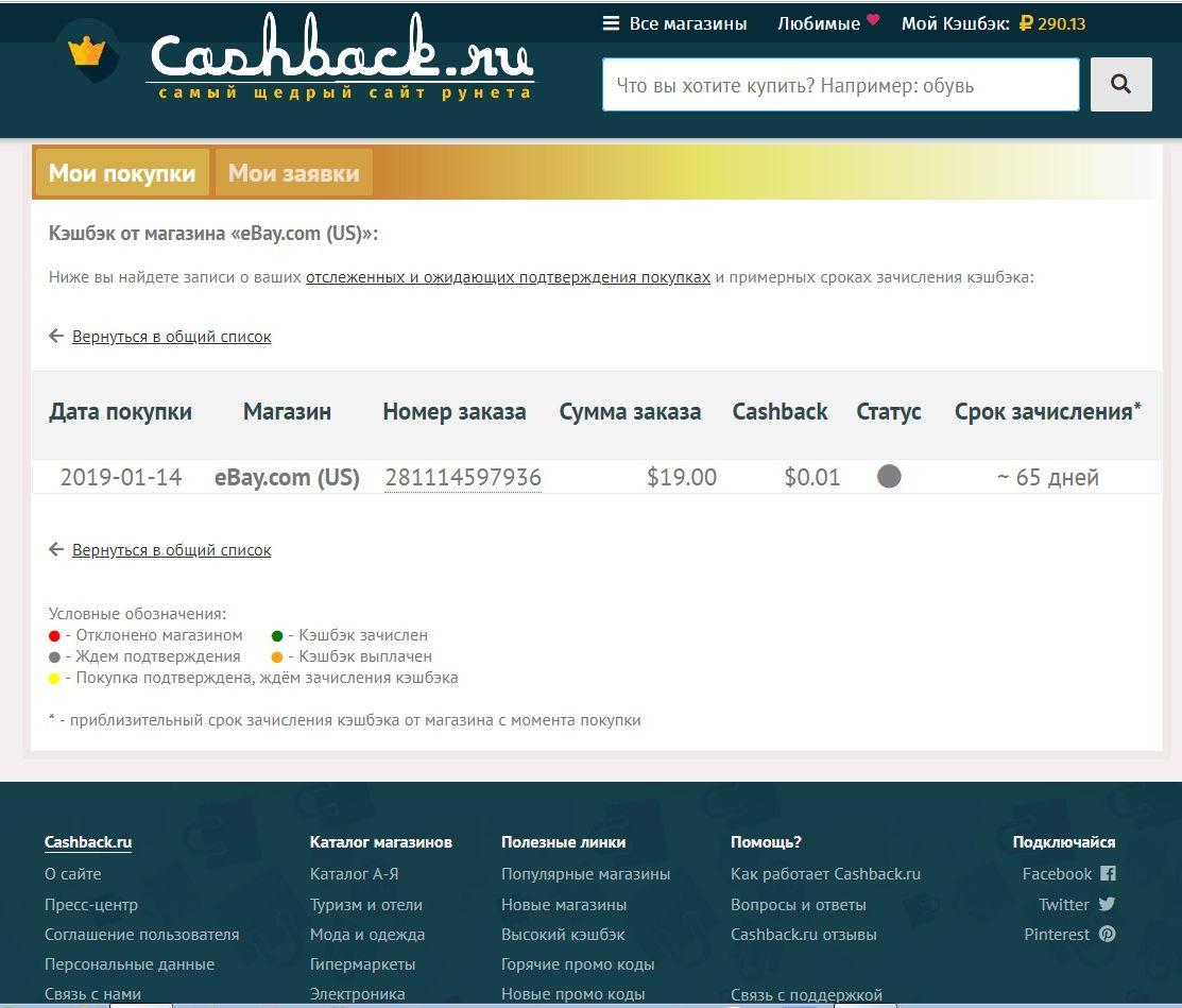 cachback-ru-jpg.382403