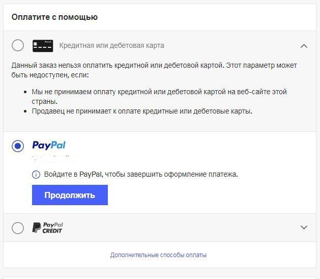 fireshot-screen-capture-020-oformlenie-pokupki-pay_ebay_com_rxo_action-jpg.384603
