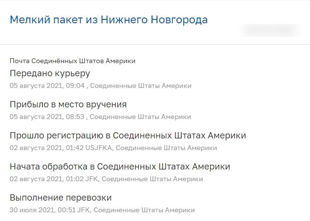 Отслеживание отправлений — Почта России - Google Chrome_210914163245.jpeg