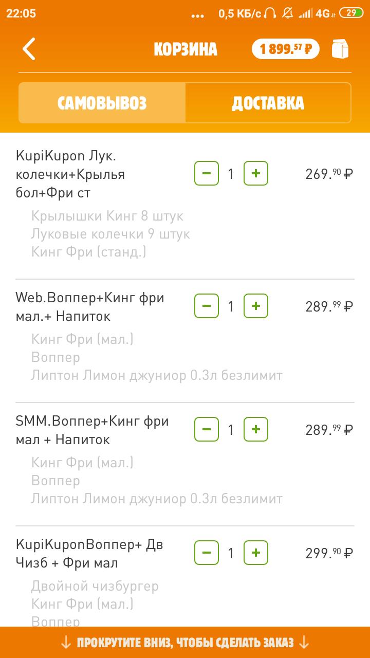 screenshot_2019-06-02-22-05-39-895_ru-burgerking-png.386067