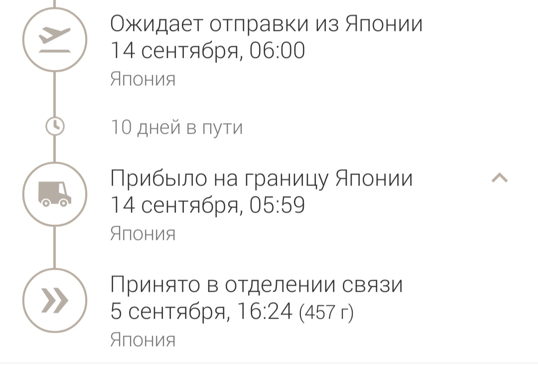 Screenshot_2019-09-14-10-37-27-917_com.octopod.russianpost.client.android.jpg