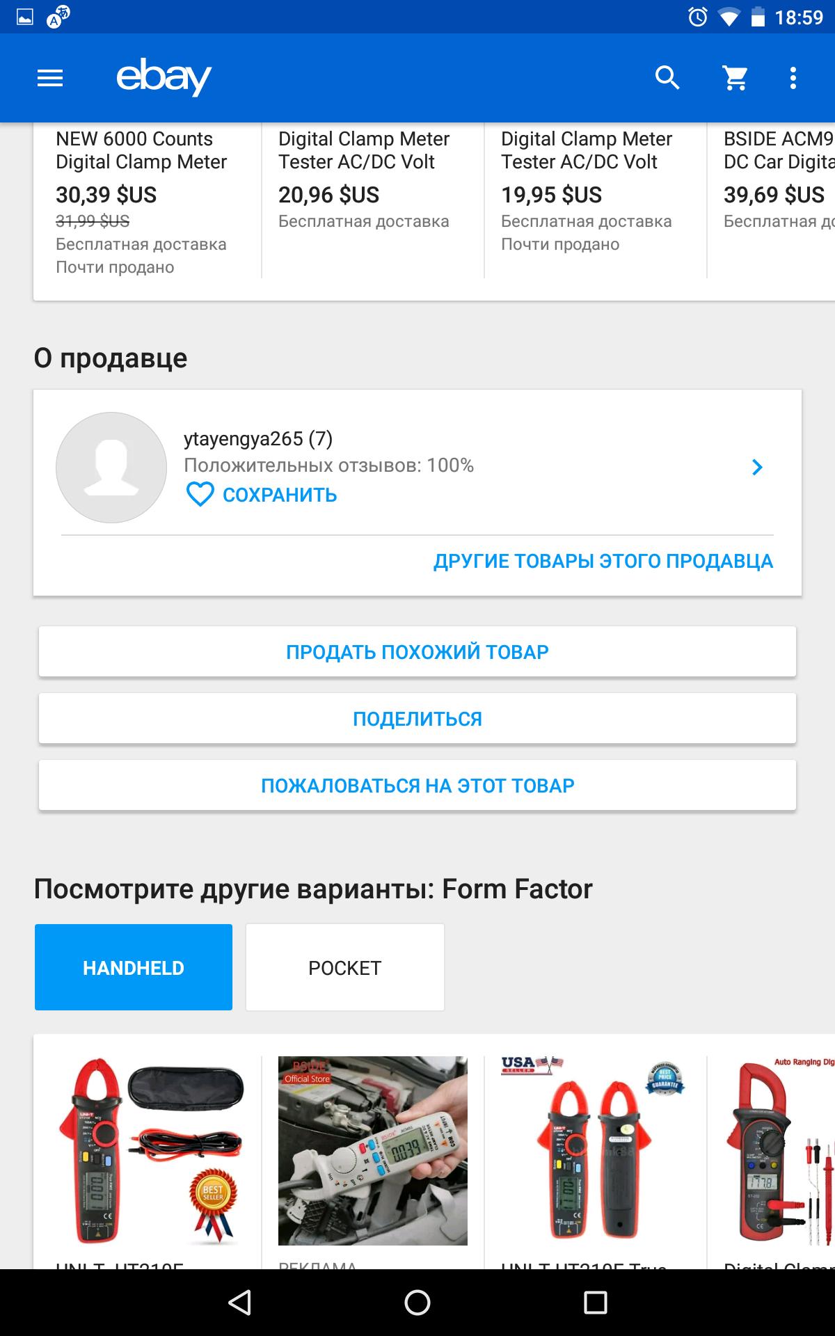 screenshot_20190507-190041-png.385185