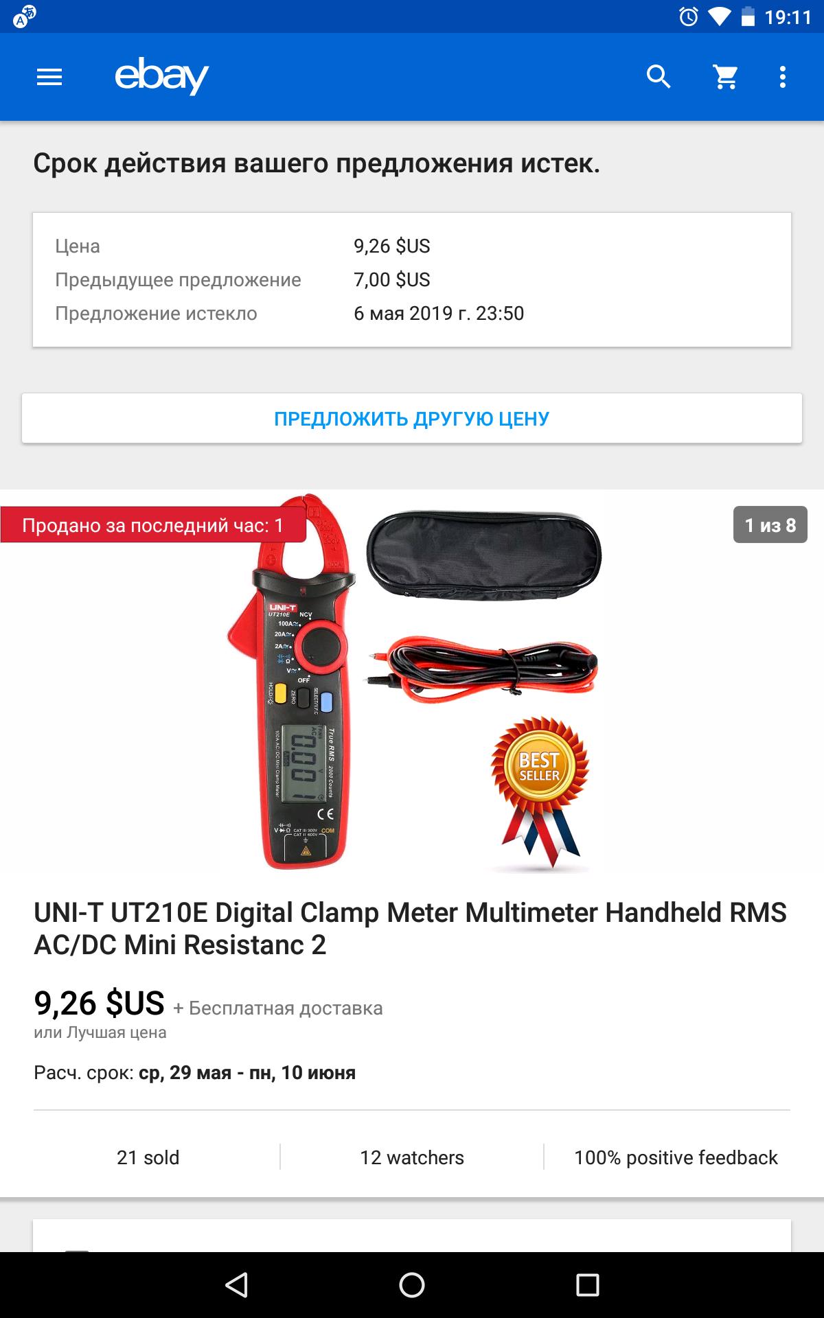screenshot_20190507-191107-png.385187