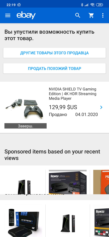 Screenshot_2020-01-16-22-19-50-597_com.ebay.mobile.png