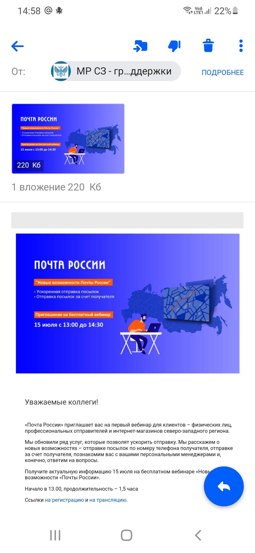 Screenshot_20210701-145843_Mail.jpg