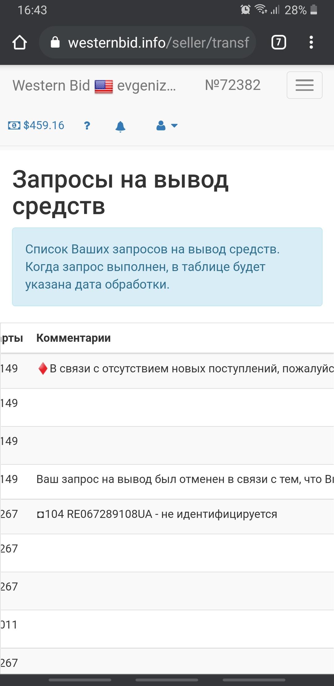 Screenshot_20210702-164325_Chrome.jpg
