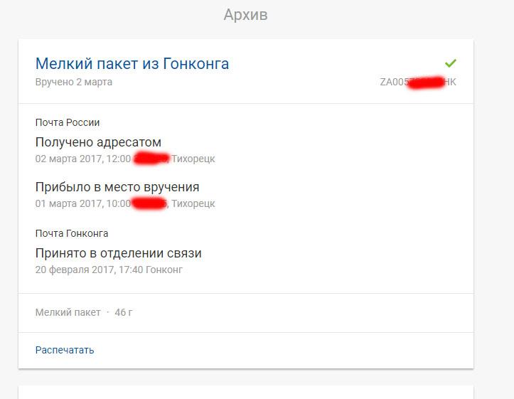 Помогите пожаловаться на почту россии