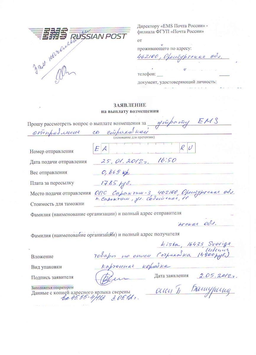 Почта россии проверить извещение