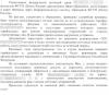 2016-03-29 15-34-41 Ответ 296.pdf - Adobe Reader.png