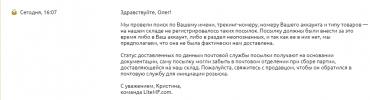 Screen ответ.png