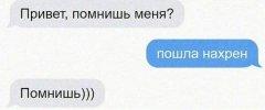 помнишь меня.jpg